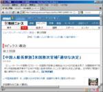 msn-sankei-20100925.png